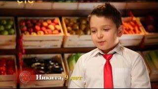 МастерШеф  Дети Россия  Сезон 1  Выпуск 10 online video cutter com