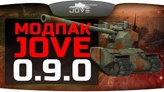 Модпак Джова к патчу 0.9.0. Сборка лучших модов для World Of Tanks.