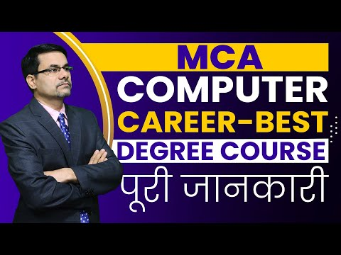 mca-full-details-|-computer-career-best-degree-course-mca-|-what-is-mca-|-mca-क्या-है-|-mca-job