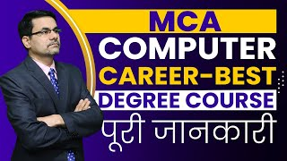 Complete Details of MCA | What is MCA | Master Degree in Computer | MCA क्या है