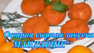 "Острая сырная закуска  ""МАНДАРИНКИ""."