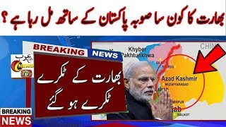 Now India Is Becoming Pakistan | ARY Live News Streaming Today | | Breaking News Today Pakistan |