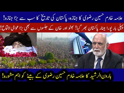 Haroon ur Rasheed talks about Allama Khadim Hussain Rizvi's funeral prayers | 22 November 2020