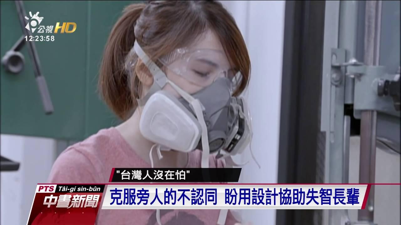姚彥慈設計失智者專用餐具 20160717 公視中晝新聞 - YouTube
