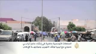 تونس تبدأ إنشاء حاجز ترابي بحدودها مع ليبيا