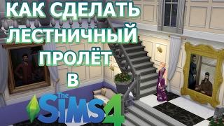 как сделать лестничный пролёт в The Sims 4?