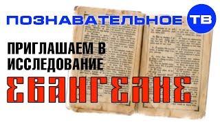 Приглашаем в исследование: Евангелие (Познавательное ТВ)