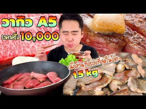 กินเนื้อวากิว A5 คาโกชิม่า 1.5 กิโล เนื้อรางวัลเหรียญทองโอลิมปิก อร่อยที่สุดในโลก | ดมข้าว