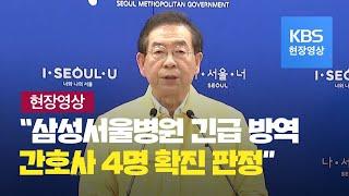[코로나19-서울] 삼성서울병원 의료진 4명 코로나19…