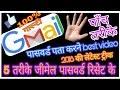 email id ka password bhul gaye to kya kare? How to reset gmail password ll google account password