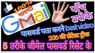 email id ka password bhul gaye to kya kare? How to reset gma...
