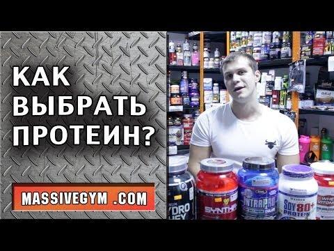 MG Обзор - Как выбрать протеин? - MassiveGym.com