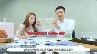 '아반펫TV' 프리미엄 반려동물 쿨매트 아반펫 제품소개…
