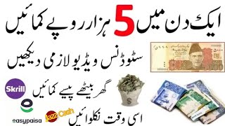 Earn 5000 Daily Without investment Real Method 2020 || How to Earn Money Online at Home