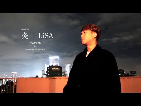 LiSA -『炎』を川畑要が歌ってみた