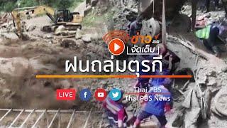 [Live] ฝนถล่ม-น้ำท่วมตุรกี ตาย 4 คน l ข่าวจัดเต็ม 15 ก.ค. 63 เวลา 14.00 น.
