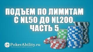 Покер обучение | Подъем по лимитам с NL50 до NL200. Часть 5