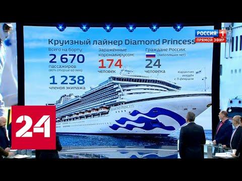 Число зараженных на лайнере Diamond Princess выросло до 175 человек. 60 минут от 12.02.20
