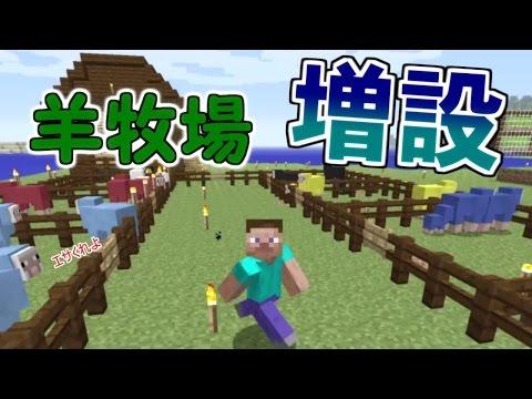 【マイクラ】ほのぼのと羊牧場拡張!さらにカラフルに!【パート19】PS4ゆっくり実況