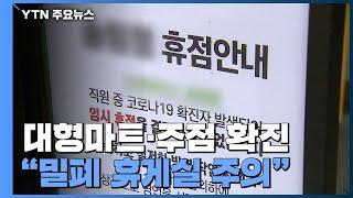 """대형마트·주점 등 인천 곳곳 확진...""""밀폐 …"""