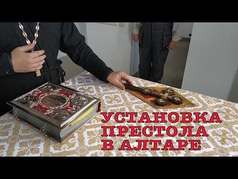 УСТАНОВКА ПРЕСТОЛА В АЛТАРЕ. МАЛОЕ ОСВЯЩЕНИЕ ХРАМА.