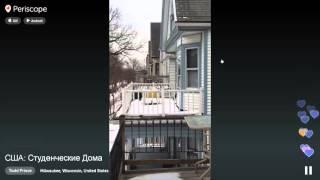 США / Милуоки: Студенческие Дома (Todd Prince)