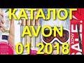 AVON КАТАЛОГ 01 2018|ЖИВОЙ НОВОГОДНИЙ КАТАЛОГ|СМОТРЕТЬ|СУПЕР НОВИНКИ|CATALOG 1|КОСМЕТИКА|ЭЙВОН