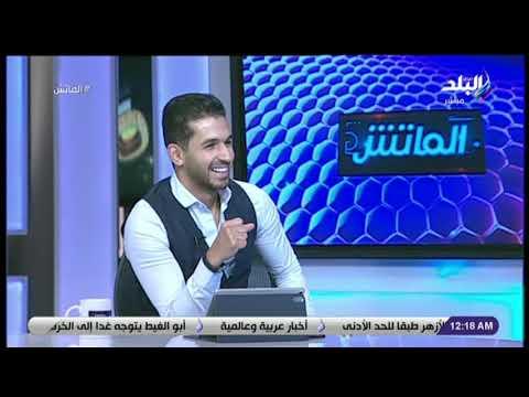 الماتش - ياسر ريان مع هاني حتحوت في الماتش