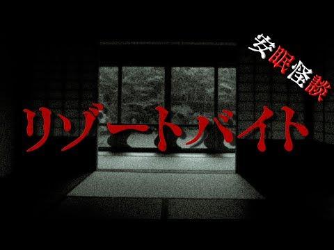 【安眠・怪談】リゾートバイト 【都市伝説/怖い話】