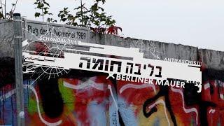 30 שנה לנפילת חומת ברלין: האם גרמניה באמת מאוחדת?