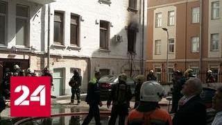 Пожар в пятиэтажке в центре Москвы потушен