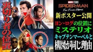 【スパイダーマン:ファーフロムホーム】新ポスター構図がキャプテンマーベルと同じ?裏切り者の位置にミステリオが...|Spider-Man Far From Home New Poster