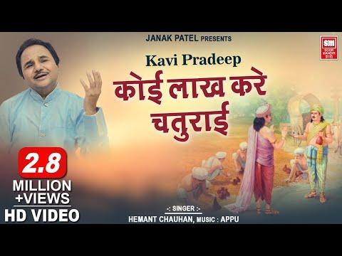 कोई लाख करे चतुराई | Koi Lakh Kare Chaturai Karam Ka | Kavi Pradeep I Hemant Chauhan Bhajan