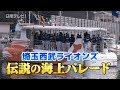 西武 伝説となった海上パレードにファン歓喜!(宮崎県日南市南郷町)