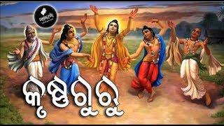 Bhala Paibara Dei Upahara song