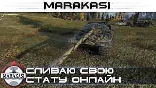 Сливаю свою стату онлайн + кому промокоды World of Tanks