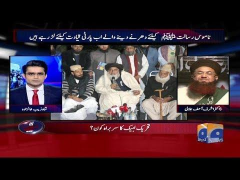 Aaj Shahzeb Khanzada Kay Sath - 30 November 2017