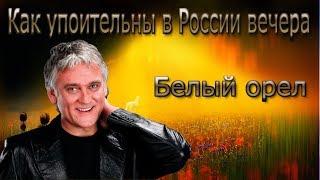 Как упоительны в России вечера # Белый орел