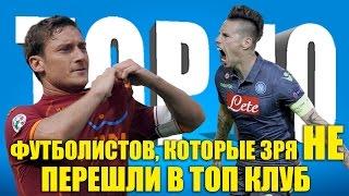 ТОП-10 футболистов, которые зря не перешли в топ-клуб