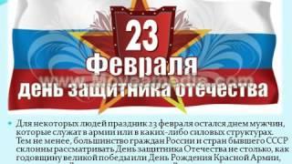 Презентация ко Дню защитника Отечества