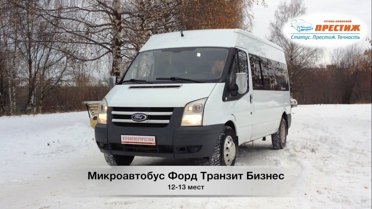 Микроавтобус, 2. 4 л, бензин, кпп механика, белый, продам ford. Дизель, кпп механика, голубой, техосмотр пройден, есть обмен цена договорная.