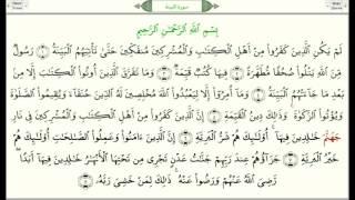 """Сура 98 """"Аль-Беййина"""" (Ясное Знамение) - урок, таджвид, правильное чтение"""