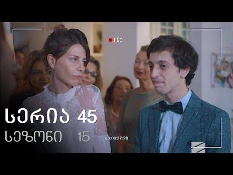 Chemi colis daqalebi - seria 45 sezoni 15