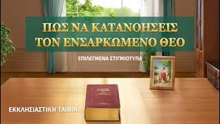 Χριστιανικές Ταινίες «Το μυστήριο της ευσέβειας: η συνέχεια» κλιπ 2 - Πώς να κατανοήσεις τον ενσαρκωμένο Θεό