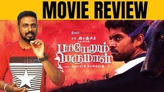 Pariyerum Perumal Movie  Review | சாதி வெறியர்களுக்கு சவுக்குஅடி | IBC Tamil