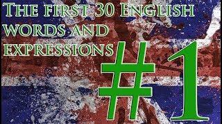 Экспресс-курс разговорного английского: первые 30 слов и выражений
