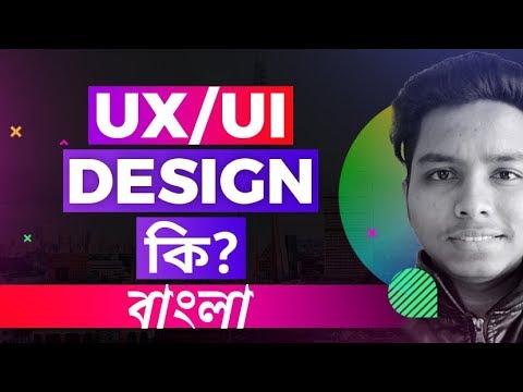 UI/UX Design কি❓ খায় না মাথায় দেয়❓😁😂🤣