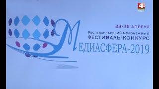 Новости Гродно. Фестиваль видеопроектов Медиасфера. 24.04.2019