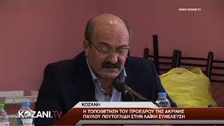 Ο Πρόεδρος Ακρινής Π. Πουτογλίδης στη λαϊκή συνέλευση