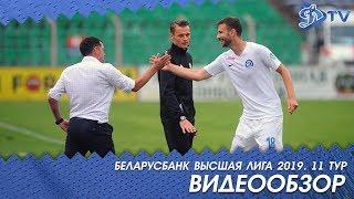 Чемпионат 2019 | Динамо Минск 6:1 Энергетик-БГУ | ОБЗОР МАТЧА